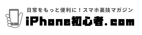 iPhone初心者.com